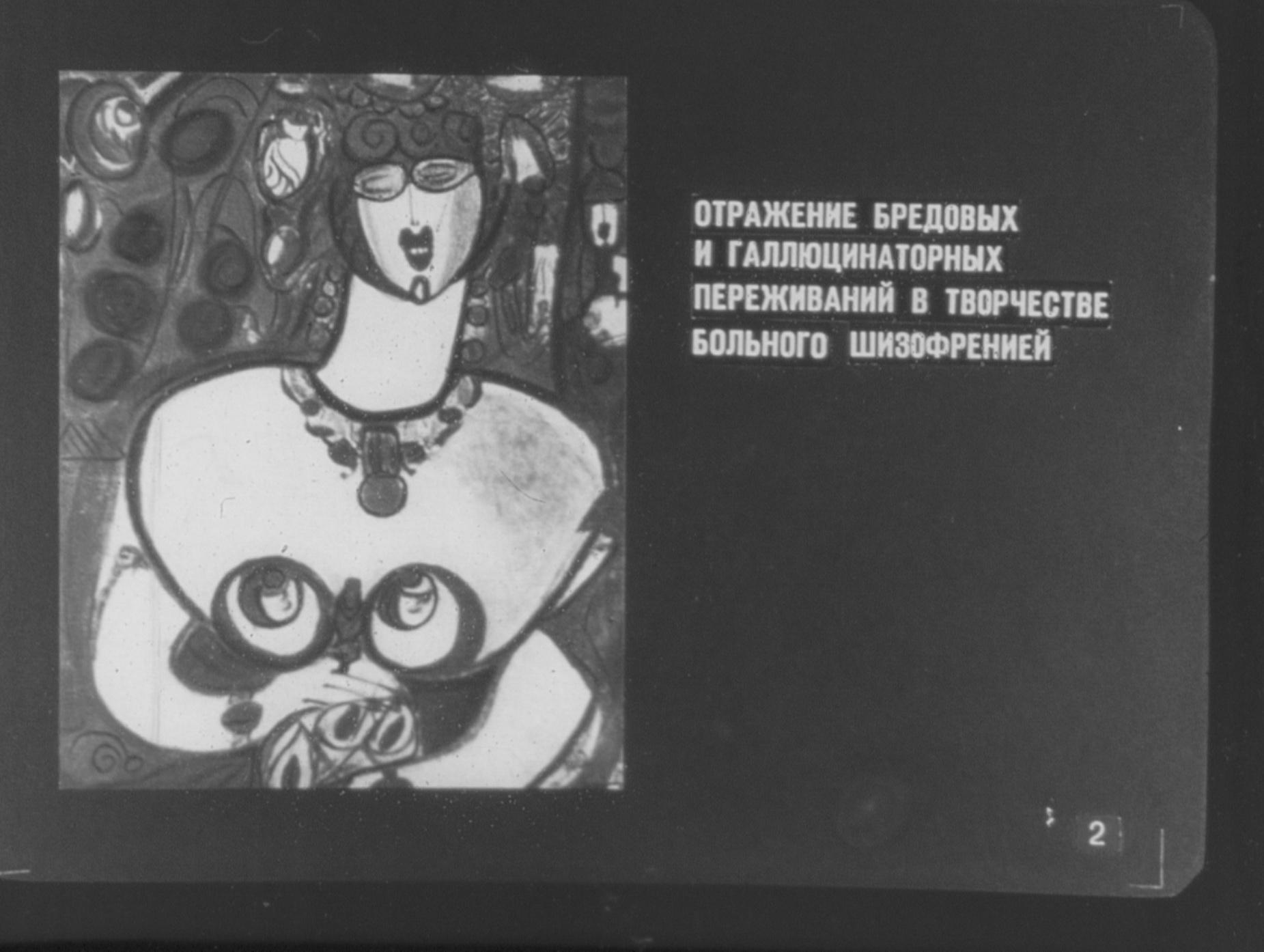 Отражение бредовых и галлюцинаторных переживаний в творчестве больнго шизофренией