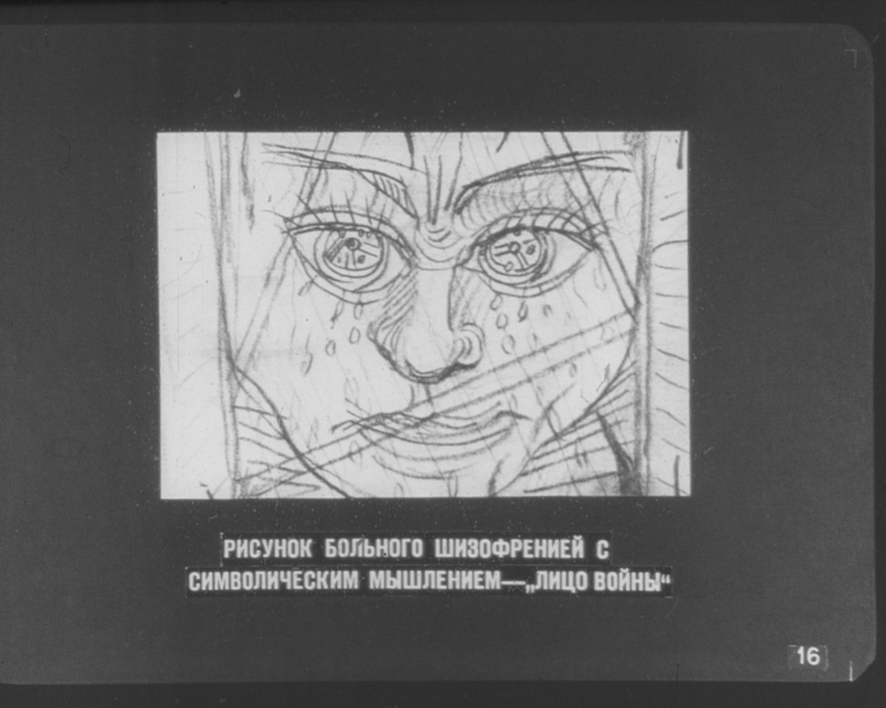 Рисунок больного шизофренией с символическим мышлением