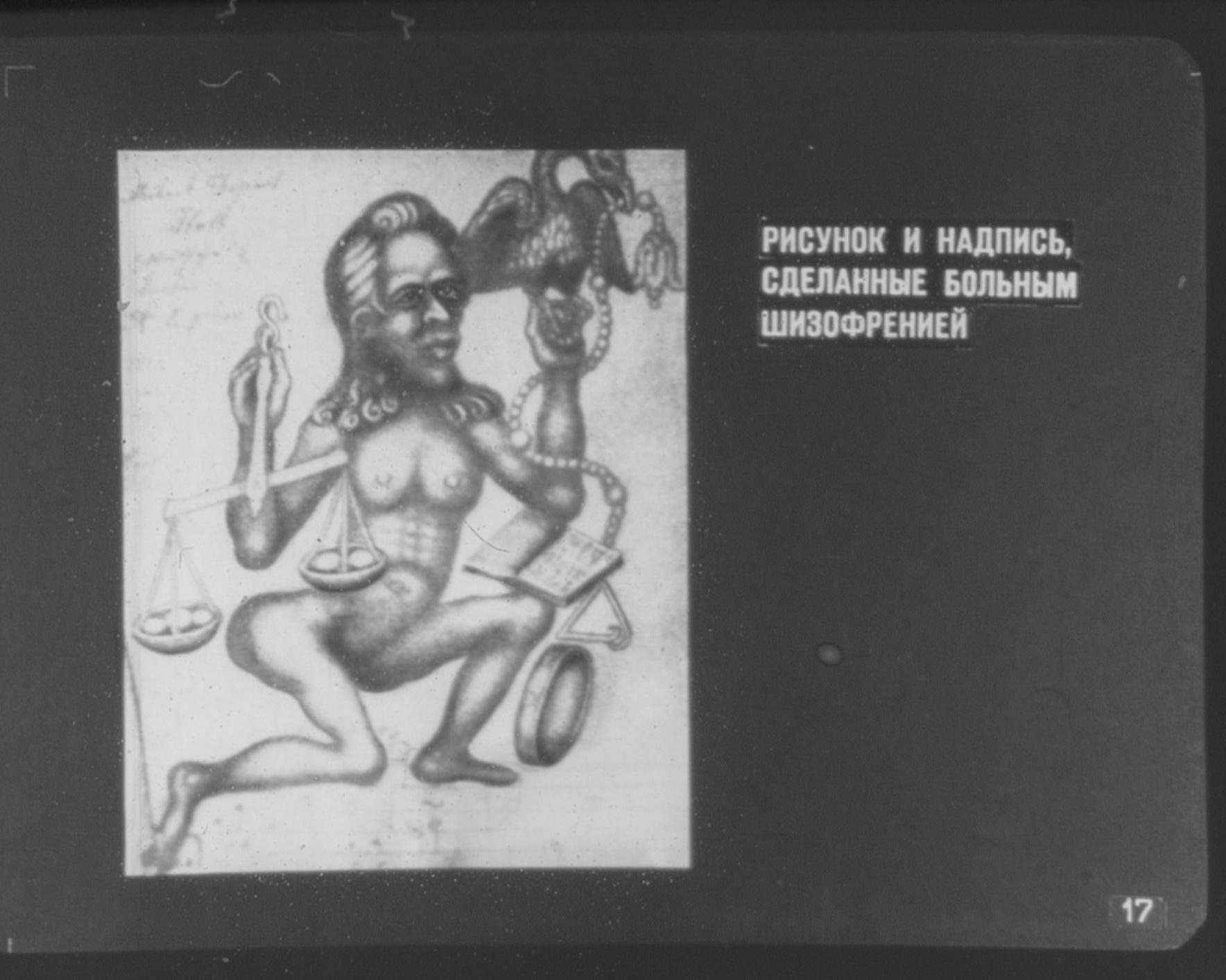 Рисунок и надпись, сделанные больным шизофренией