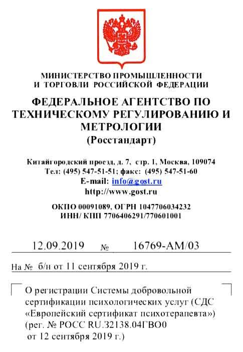 Росстандарт-европейский-сертификат-психотерапевта