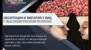 Влияние окситоцина на эмпатию у лиц с клинически высоким риском развития психоза